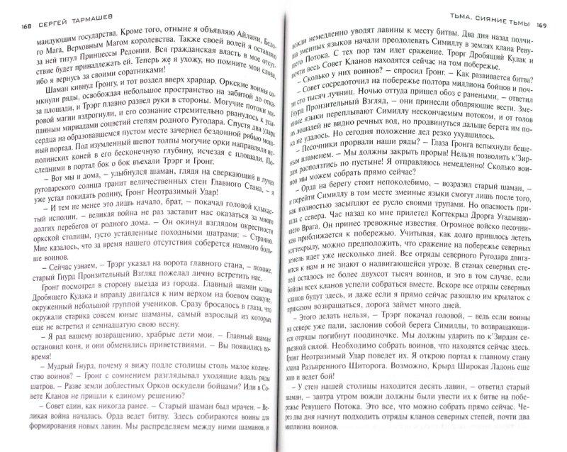 Иллюстрация 1 из 13 для Тьма. Сияние тьмы - Сергей Тармашев | Лабиринт - книги. Источник: Лабиринт