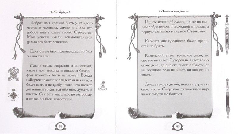 Иллюстрация 1 из 5 для Военно-стратегические заметки - Александр Суворов | Лабиринт - книги. Источник: Лабиринт