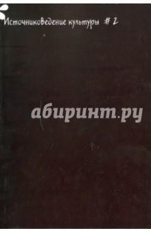 Источниковедение культуры. Выпуск 2