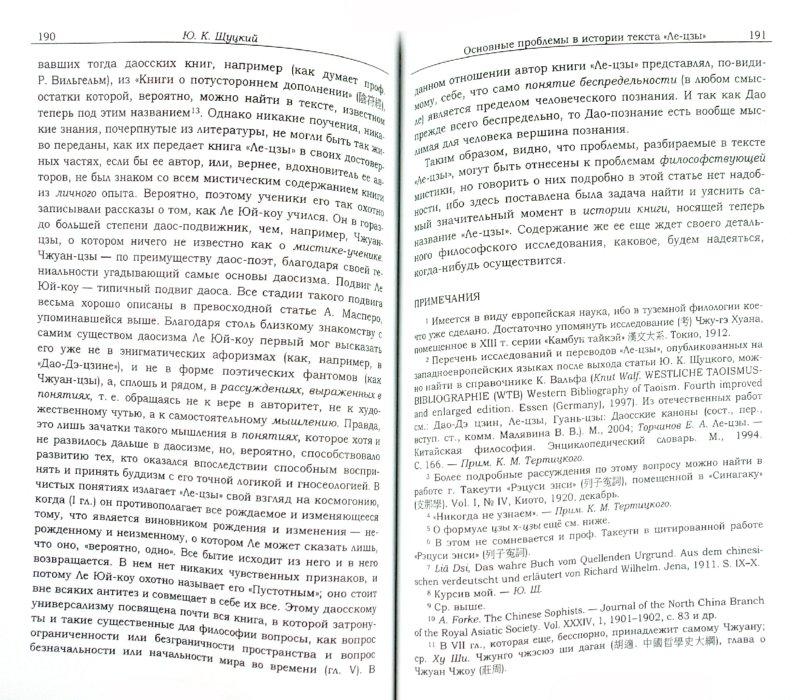 Иллюстрация 1 из 10 для Религиозный мир Китая 2005. Выпуск IX | Лабиринт - книги. Источник: Лабиринт
