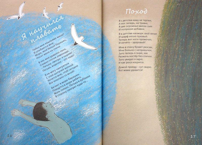 Иллюстрация 1 из 39 для За мелом - Сергей Махотин | Лабиринт - книги. Источник: Лабиринт