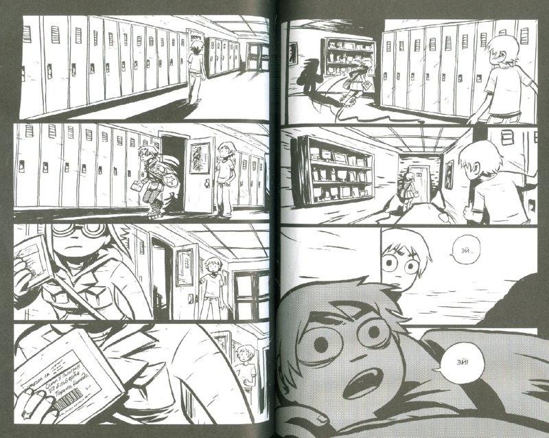 Иллюстрация 1 из 24 для Скотт Пилигрим и его прекрасная маленькая жизнь - Брайан О`Мэлли   Лабиринт - книги. Источник: Лабиринт