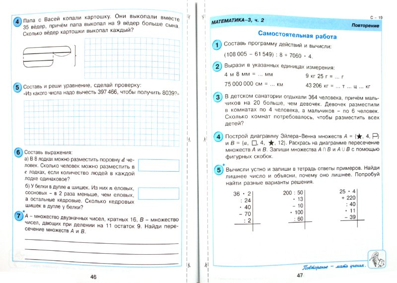 Математика класс Самостоятельные и контрольные работы В х  Иллюстрации к Математика 3 класс Самостоятельные и контрольные работы В 2 х частях варианты 1 и 2