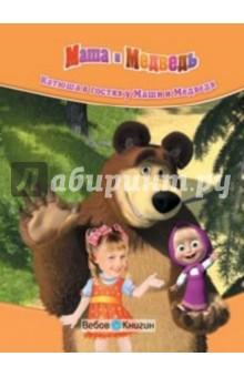 В гостях у Маши и Медведя (с личной персонализацией)