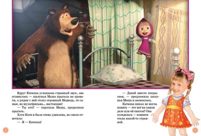 Иллюстрация 1 из 25 для В гостях у Маши и Медведя (с личной персонализацией) | Лабиринт - книги. Источник: Лабиринт