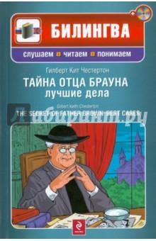 Честертон Гилберт Кит Тайна отца Брауна: лучшие дела (+CD)
