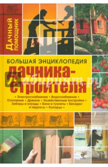 Данилов Валерий Александрович Большая энциклопедия дачника-строителя