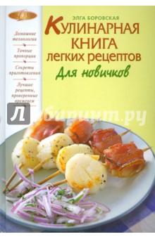 Боровская Элга Кулинарная книга легких рецептов. Для новичков