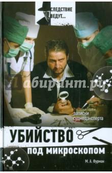 Фурман Марк Айзикович Убийство под микроскопом: записки судмедэксперта