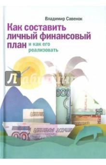 Савенок Владимир Степанович Как составить личный финансовый план и как его реализовать