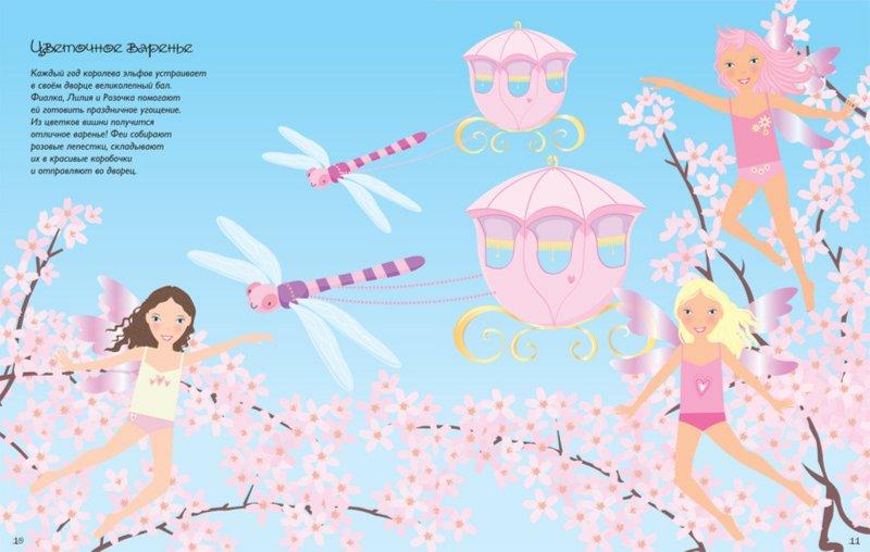Иллюстрация 1 из 12 для Добрые феи - Леони Пратт | Лабиринт - книги. Источник: Лабиринт