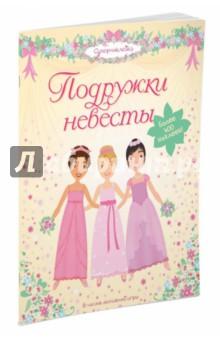 Боумен Люси Подружки невесты