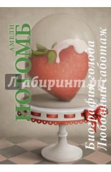 Нотомб Амели Любовный саботаж; Биография голода