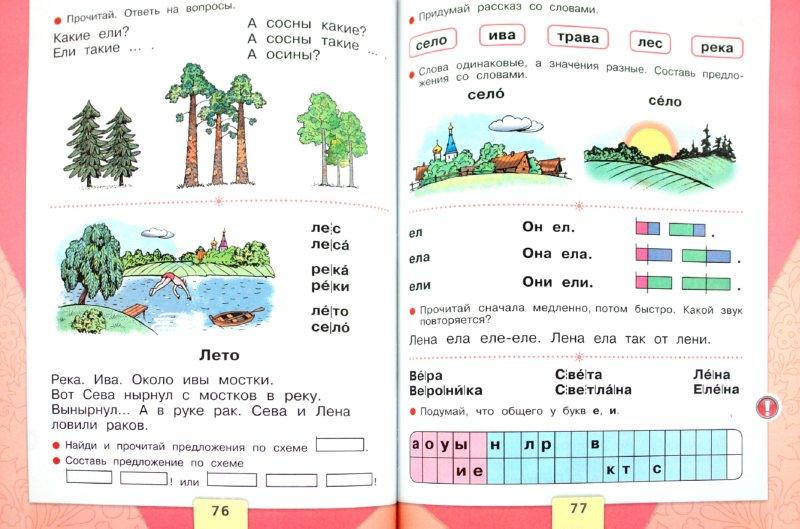 Контурная карта россии 9 класс читать