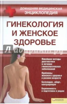 Паламарчук Оксана Александровна Гинекология и женское здоровье. Домашняя медицина