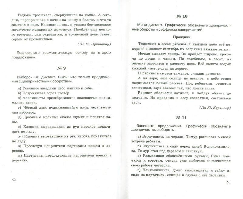 7 класс ладыженская 143 диктант: