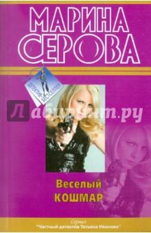 Серова Марина Сергеевна Веселый кошмар