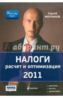 Молчанов Сергей Сергеевич Налоги: расчет и оптимизация. 4-е изд.