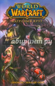 World of Warcraft. Книга 1. Багровый круг