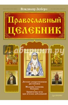 Зоберн Владимир Михайлович Православный целебник