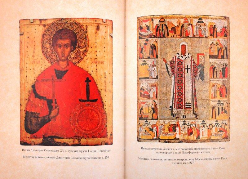Иллюстрация 1 из 13 для Православный целебник - Владимир Зоберн | Лабиринт - книги. Источник: Лабиринт