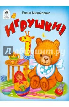 Михайленко Елена Петровна Игрушки