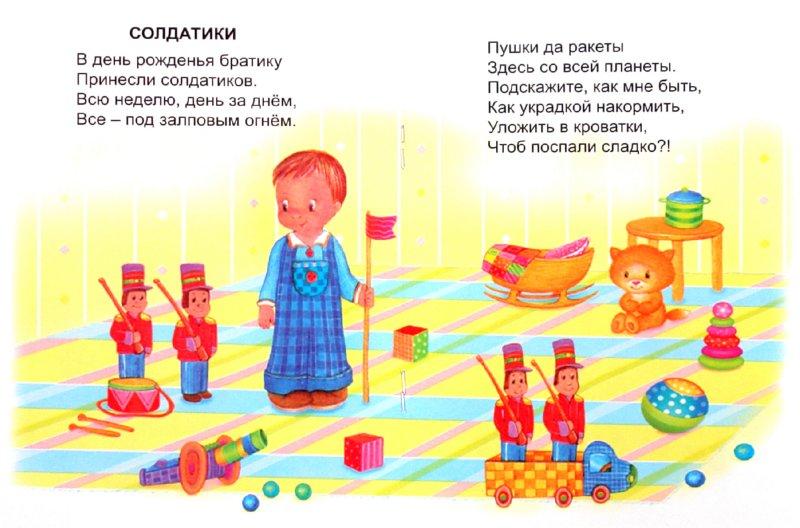 Иллюстрация 1 из 19 для Игрушки - Елена Михайленко   Лабиринт - книги. Источник: Лабиринт