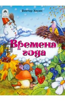 Хесин Виктор Григорьевич Времена года
