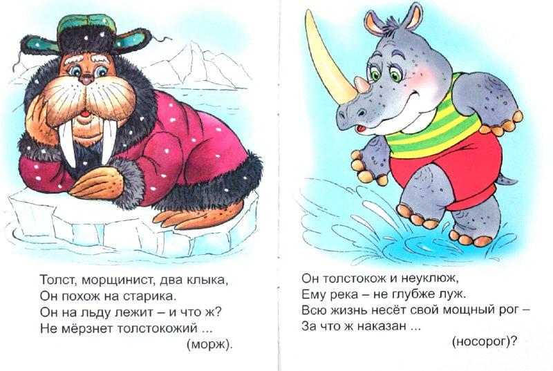 Иллюстрация 1 из 16 для Кто такой? - Людмила Белина | Лабиринт - книги. Источник: Лабиринт