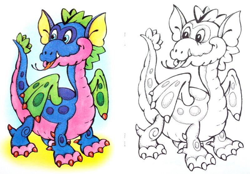 Иллюстрация 1 из 14 для Драконы   Лабиринт - книги. Источник: Лабиринт
