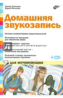 Домашняя звукозапись для начинающих (+CD)