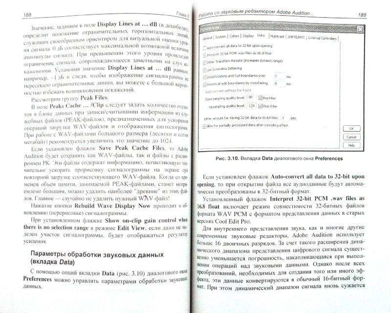 Иллюстрация 1 из 4 для Домашняя звукозапись для начинающих (+CD) - Петелин, Петелин | Лабиринт - книги. Источник: Лабиринт
