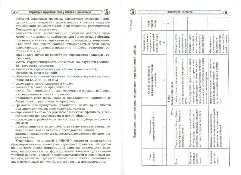 Иллюстрация 1 из 12 для Коррекция нарушений речи у младших школьников - Дорофеева, Семенюта, Маленьких | Лабиринт - книги. Источник: Лабиринт