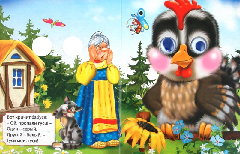 Иллюстрация 1 из 15 для Жили у бабуси | Лабиринт - книги. Источник: Лабиринт