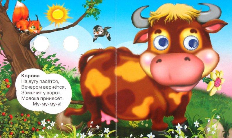 Иллюстрация 1 из 8 для Песенки малышам - Владимир Степанов | Лабиринт - книги. Источник: Лабиринт