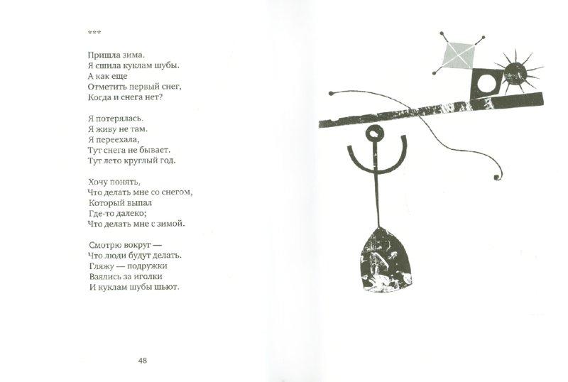 Иллюстрация 1 из 8 для Микрорайон - Мария Тиматкова | Лабиринт - книги. Источник: Лабиринт