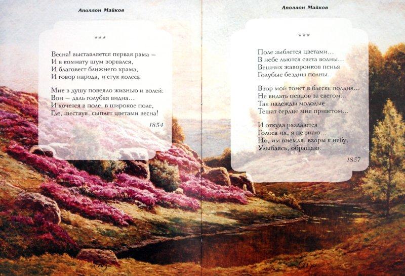 Иллюстрация 1 из 18 для Родного неба милый свет...   Лабиринт - книги. Источник: Лабиринт