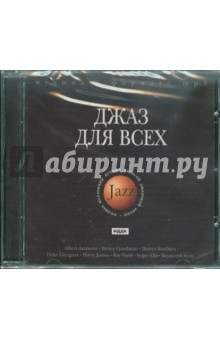Джаз для всех (CD)Джаз. Блюз<br>Джаз - это удивительная  ни на что не похожая музыка, дающая неповторимое ощущение свободы.<br>На диске собраны лучшие произведения известнейших джазменов, представляющих самые разные направления и течения джаза, внесших огромный вклад в развитие мировой джазовой культуры. Великолепный сборник включает записи Луи Армстронга, Бенни Гудмена, Дюка Эллингтона, Гленна Миллера  и многих других известнейших исполнителей и музыкантов.<br>Виртуозная игра, великолепное владение инструментами, прекрасные голоса - вот что отличает музыкантов, представленных на этом диске. Наслаждаясь игрой мастеров, собранных на этом диске,  можно ещё отчетливее представить себе все грани такого удивительного явления XX столетия, как джаз.<br>Также на диске вы найдете фотографии исполнителей и музыкантов.<br>Albert Ammons. Boogie Woogie Blues (1939-1949)<br>Albert Ammons. Jesse James (1939-1949)<br>Albert Ammons. Pinetop Blues (1939-1949)<br>Anson Weeks. Dancing on the cieling (1932)<br>Anson Weeks. Lets fey awey (1932)<br>Benny Carter. Diga Diga Doo (1943-1946)<br>Benny Carter. Some of these days (1936)<br>Benny Goodman. Stardust (1936)<br>Billy Cotton. Its The Girl (1931)<br>Billy Cotton. Puttin On The Ritz (1930)<br>Billy Cotton. You Call It Madness (1930-1940)<br>Buddy Johnson And His Orchestra. Boogie Woogies Mother-In-Law (1939-1942)<br>Cab Calloway. The Calloway Boogie (1934-1937)<br>Carroll Gibbons. All My Life (1932-1934)<br>Cleo Brown. Boogie Woogie (1935)<br>Count Basie. Boogie Woogie (1942)<br>Dorsey Brothers. Fruit Cocktail (1954-1956)<br>Duke Ellington. Caravan (Tizol-Ellington-Mills) (1945)<br>Glenn Miller and Mitchell Parish. Moonlight Serenade (1939)<br>Glenn Miller. In The Mood (1940)<br>Glenn Miller. Orchestra. Chattanooga Choo Choo (1941)<br>Golden Gate Quartet. Joshua Fit The Battle Of Jericho (1947)<br>Golden Gate Quartet. Swing Down Chariot (1947)<br>Harry James. Concerto For Trumpet (1950)<br>Harry James. Jealousy (1938-1948)<br>Jack Teagarden Orch. Boogie Woogie (1941)<br>Jimmy Yancey. Lean Bacon (1939-1940)<br>Jimmy Yancey. The Fives (1939)<br>Judy Garland. Over The Rainbow (Harold Arlen) (1938)<br>Larry Clinton Orch. Bach To Boogie (1941-1949)<br>Louis Armstrong &amp;amp; choir. Go Down Moses (1958)<br>Louis Armstrong. King Porter Stomp (1930-1940)<br>Louis Armstrong. Lets Fall in Love (1957)<br>Louis Armstrong. Nobody Knows the Trouble (1958)<br>Louis Armstrong. St.Louis Blues (30-40-e)<br>Marie Knight. Gospel Train (1948)<br>Meade Lux Lewis. Dupree Blues (1938)<br>Meade Lux Lewis. Meades Boogie (1938-1939)<br>Nat King Cole. I Miss You So (1947-1950)<br>Pete Johnson. Death Ray Boogie (1941)<br>Ray Noble. Trouble In Paradise (1931-1933)<br>Ray Noble. The Lights Of Paris (1931-1933)<br>Raymond Scott. Two Way Stretch (1944)<br>Rodger Khan. Jersey Walk (1926-1928)<br>Roy Fox. Fair And Warmer (1934-1935)<br>Roy Fox. I am In Love (1934-1935)<br>Ruth Brown. Mama He Treats Your Daughter Mean (1947)<br>Seger Ellis Snuff Stuff (1937)<br>Seger Ellis. Blue Call Rag (1937)<br>Sun Ra. Onward (1956-1960)<br>Sun Ra. Space Is The Place (1956-1960)<br>Общее время звучания: 2 ч. 30 мин.<br>256 kBit/sec   44,1 kHz, Stereo   MPEG Audio Layer 3<br>Системные требования <br>Операционная система: Windows 95/98/МЕ/2000/XP<br>Процессор: Pentium 100 MHz <br>Память: 16 Mb <br>Звук <br>CD-ROM: 8x<br>SVGA<br>