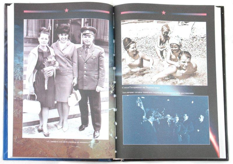 Иллюстрация 1 из 5 для Юрий Гагарин - человек-легенда - Владислав Артемов | Лабиринт - книги. Источник: Лабиринт