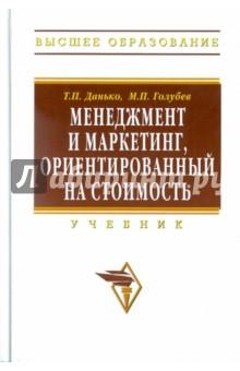 Данько Тамара Петровна, Голубев Михаил Павлович Менеджмент и маркетинг, ориентированный на стоимость