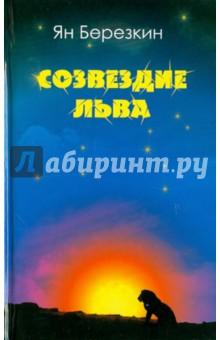 Березкин Ян Созвездие льва