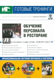Бердяга Елена Обучение персонала в ресторане (+DVD+CDpc)