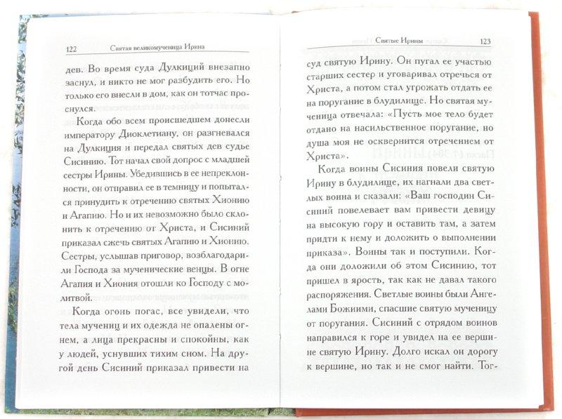 Иллюстрация 1 из 20 для Святая великомученица Ирина | Лабиринт - книги. Источник: Лабиринт