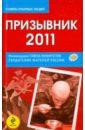 Призывник-2011: рекомендации Союза комитетов солдатских матерей России