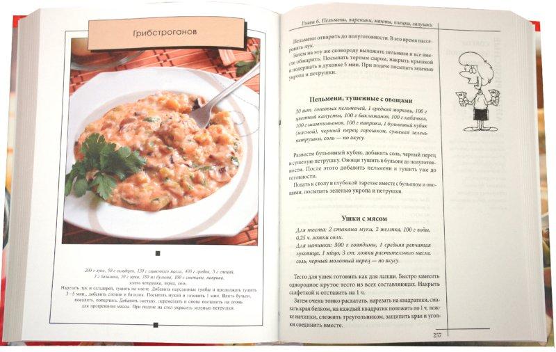 Как приготовить грибы шампиньоны в сметанном соусе