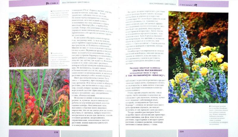 Иллюстрация 1 из 20 для Цветники. Дизайн, проектирование, ассортимент - Татьяна Койсман | Лабиринт - книги. Источник: Лабиринт