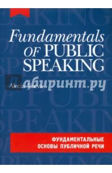 Фундаментальные основы публичной речи (+CDmp3)