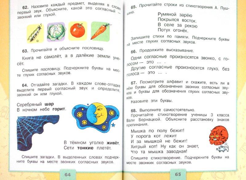Иллюстрация 1 из 34 для Русский язык. 2 класс. Учебник. В 2-х частях. ФГОС - Зеленина, Хохлова | Лабиринт - книги. Источник: Лабиринт