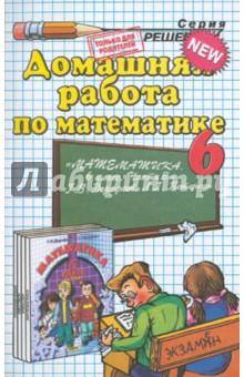 Домашняя работа по математике за 6 класс к учебнику Г.В.Дорофеева, Л.Г.Петерсона. Часть 3