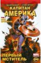 Книга комиксов. Капитан Америка. Том 1. Вне времени